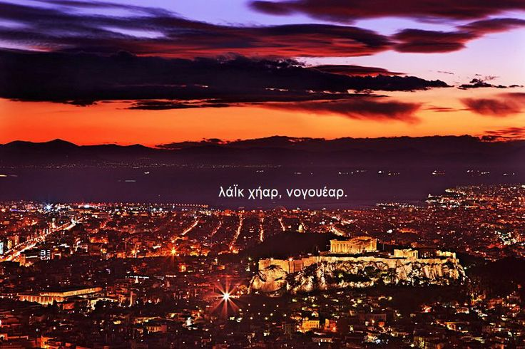 I sadly don't know who this image is attributed to. The writing reads: like here, nowhere. It's a reference to a popular Greek song extolling the country's virtues: Summer in Greece